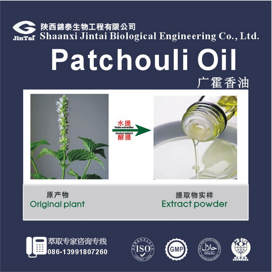 antiphlogistic high quality patchouli oil