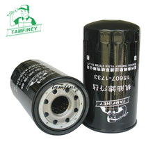 Engine oil filter for wheel loader 15607-1733 15607-1731 15607-1732 15607-1600 4285963 15613-89104 15607-1830 AY100-HD501