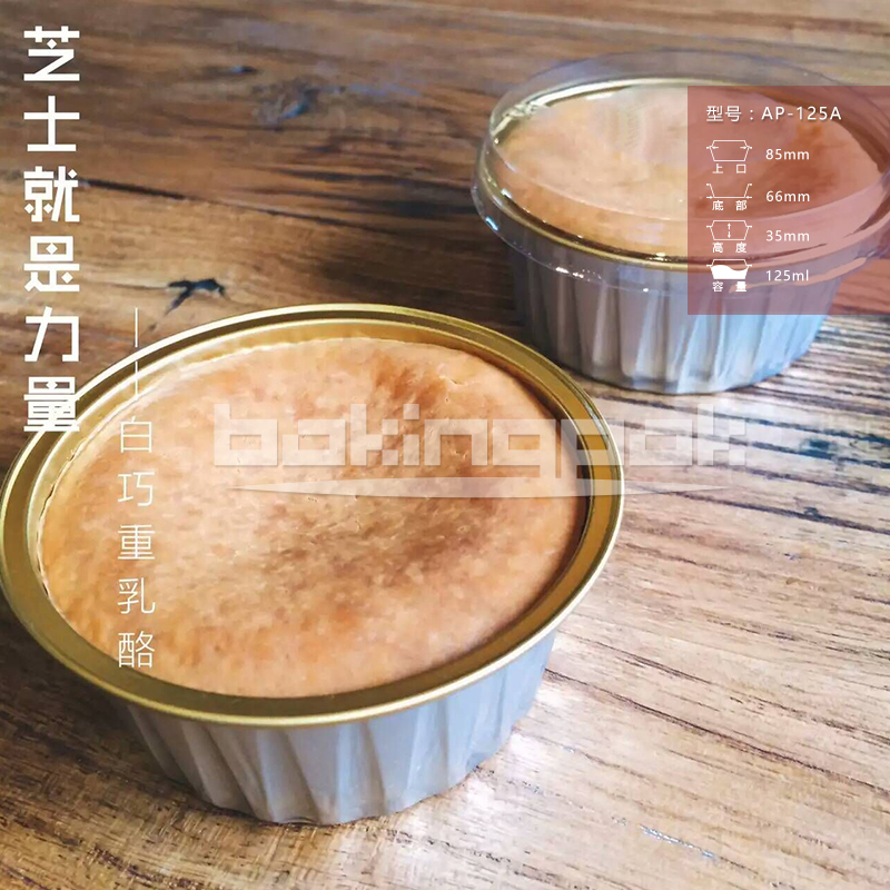 Colorful disposable cakes cup with lids, Baking Mould cake pan bakeable foil pan