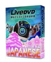Japanese Learning Software; LiveDVD