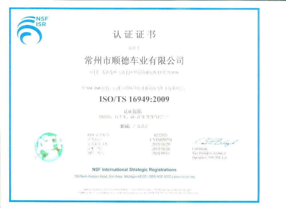 TS169491 001