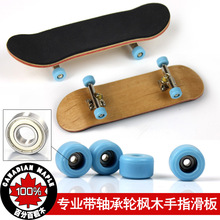 New arrival mini finger skateboard Toy alloy skateboard