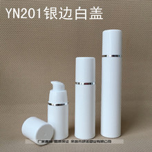 15ml,30ml,50ml White cosmetic bottle pp airless cosmetic bottleYN201