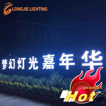 white led lighted characters 2d motif light