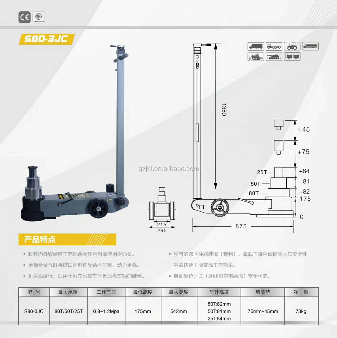 Hot Sell Car Lift Jacks Pneumatic Hydraulic Jack 80T CE