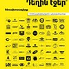 Printed Directory Quot Armenia Yellow Pages