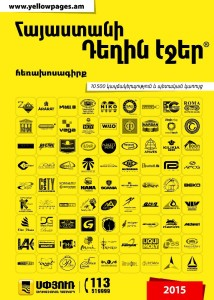 "Printed Directory ""Armenia Yellow Pages"""