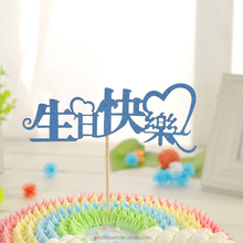 Birthday Favor Cup cake topper , Happy birthday in Chinese