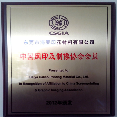 Member of China Screenprinting& Graphic Imaging Association