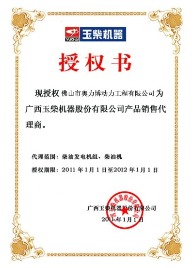 Yuchai delar authorization certification