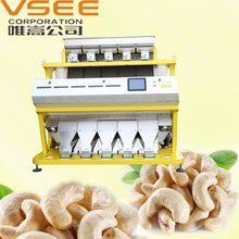 Vsee 2017 Optical ccd camera cashew color sorter/high tech nuts processing machinery,more stable,longer lifetime,factory price