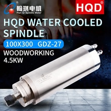 HQD brand 4.5kw water cooling spindle for cnc router engraving machine