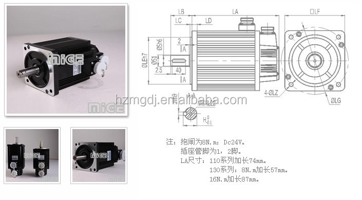 ELECTRONIC MOTOR OF 110mm SERVO MOTOR