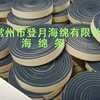 Black Epdm Rubber Foam Sealing Strips
