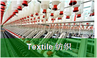 chemicals used for textile industry