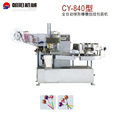 2015 Hot Sale Fruit round lollipops with sticks wrapping machine