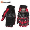 PRO-BIKER High Demand Products Best Full Finger Sport Touring Off Road Textile 4 3 All Season Motorcycle Gloves
