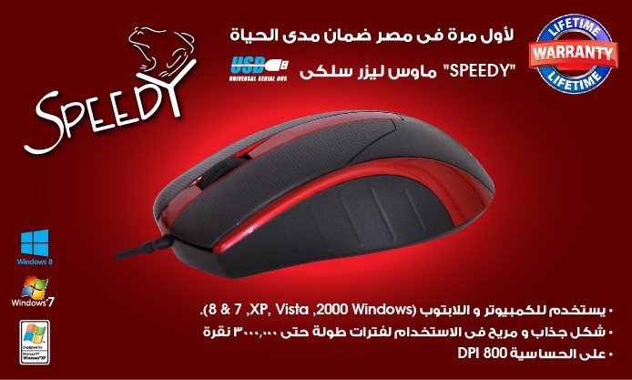 Speedy Laser Mouse