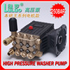 High pressure pump 7.5kw/380v NSK bearing Italy seal detergent injection