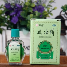 Feng you jin essential balm 3ml best price