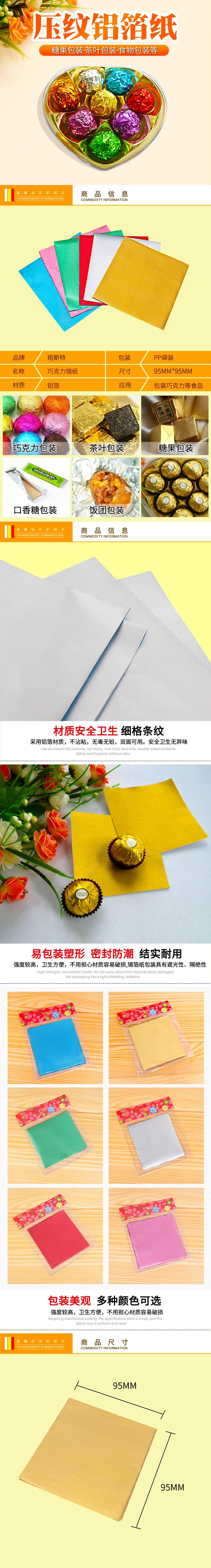 0019 Golden Decorative Chocolate Candy Tin Foil Wrapping Paper Packaging with Different Color