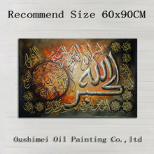 China Top Artist Hand-painted High Quality Abstract Islamic Art Calligraphy Painting On Canvas Handmade Modern Arabic Paintings