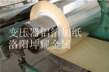 China-made 1050 high quality good price Aluminum strip for dry type voltage transformer