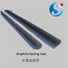 Customized Special Graphite Heating Tube High