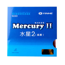 Yinhe 2 cheap professional table tennis rubber popularize set ittf