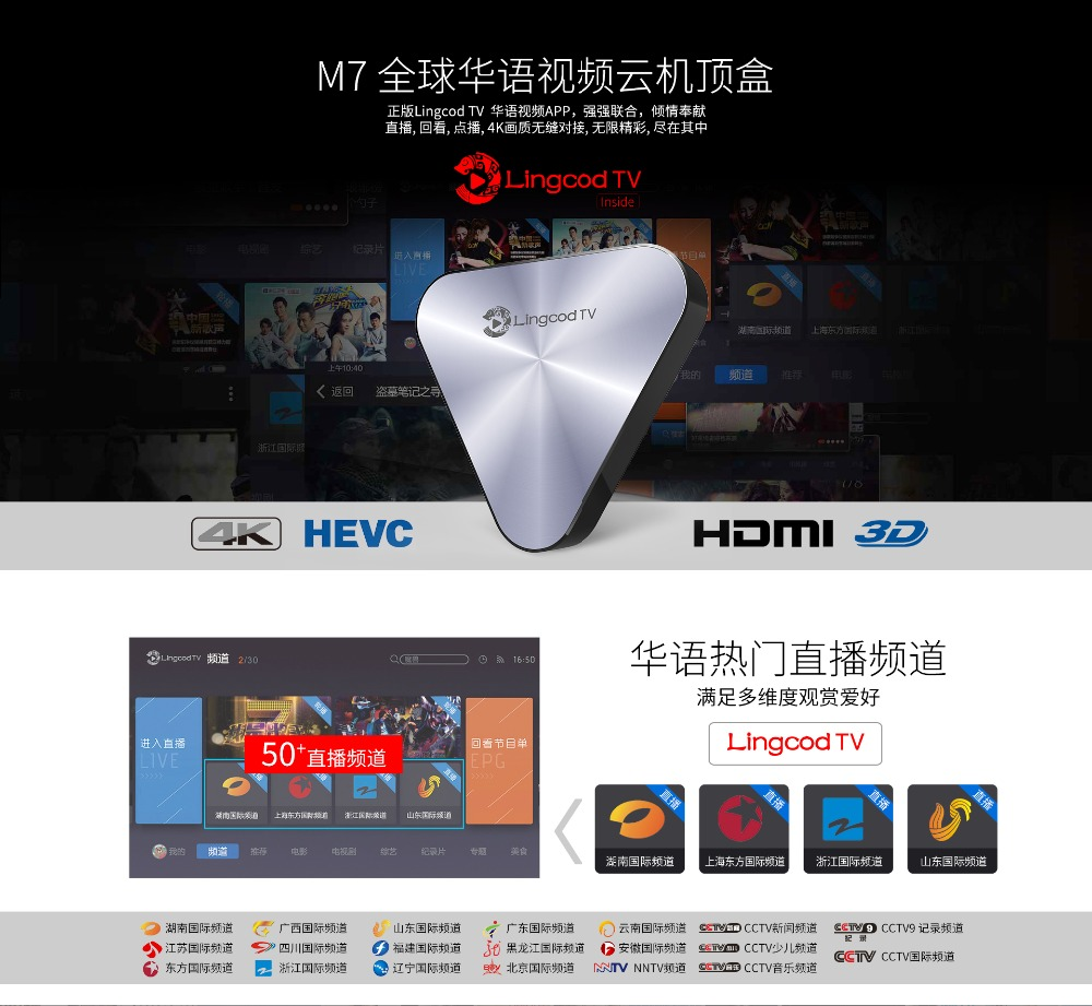 HiMedia IPTV box with thousands copyright Chinese channels