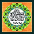 Islamic Calligraphy Art - Al Talaq 2-3