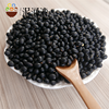 High Quality Black Kidney Bean With