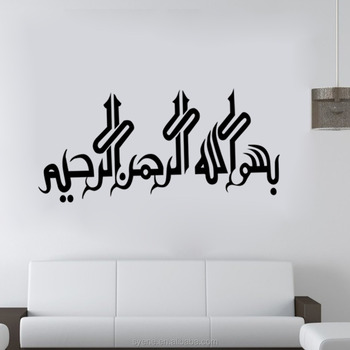 islamic graphic design art vinyl islamic bismillah vinyl wall decals 3d art home decoration islamic and arabic wall stickers