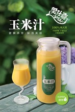 IQF frozen sweet corn juice