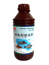 povidone iodine aquaculture disinfection aquaculture medicine