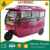 2017 New design electric passenger tricycle/adult electric tricycle/electric mobility tricycle