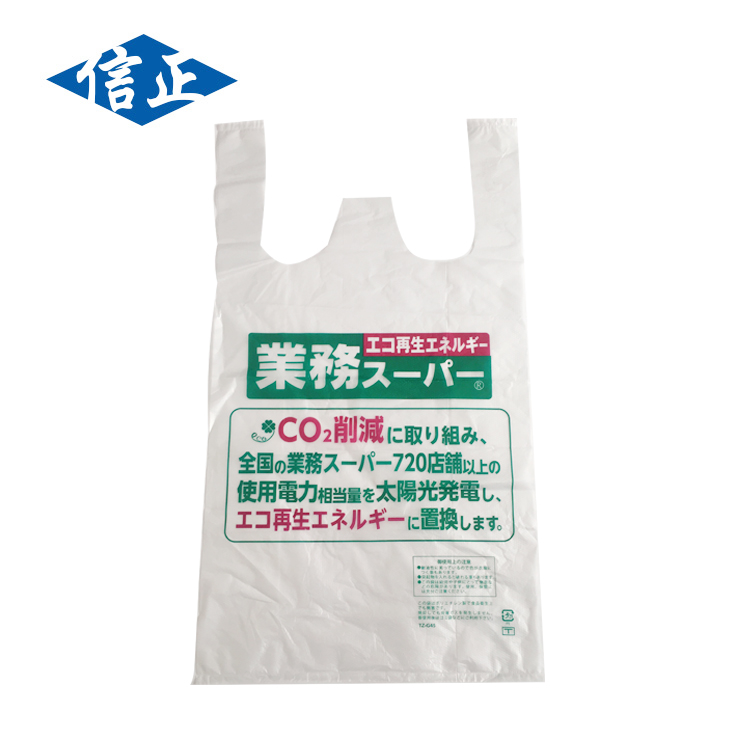 HDPE plastic t-shirt shopping bag with custom logo printing for supermarket