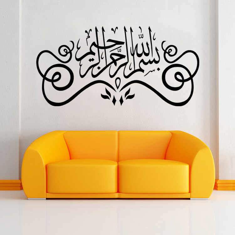 Art Vinyl Muslim Arabic Bismillah Islamic Wall Stickers Home Decor Islamic Quotes Wall Decals Sticker