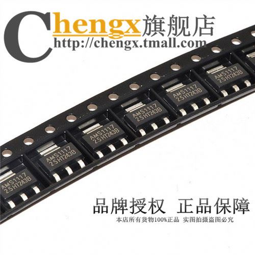 Chengx new original IC AMS1117-2.5 V voltage stabilizing linear IC chip (50)--CHEN3