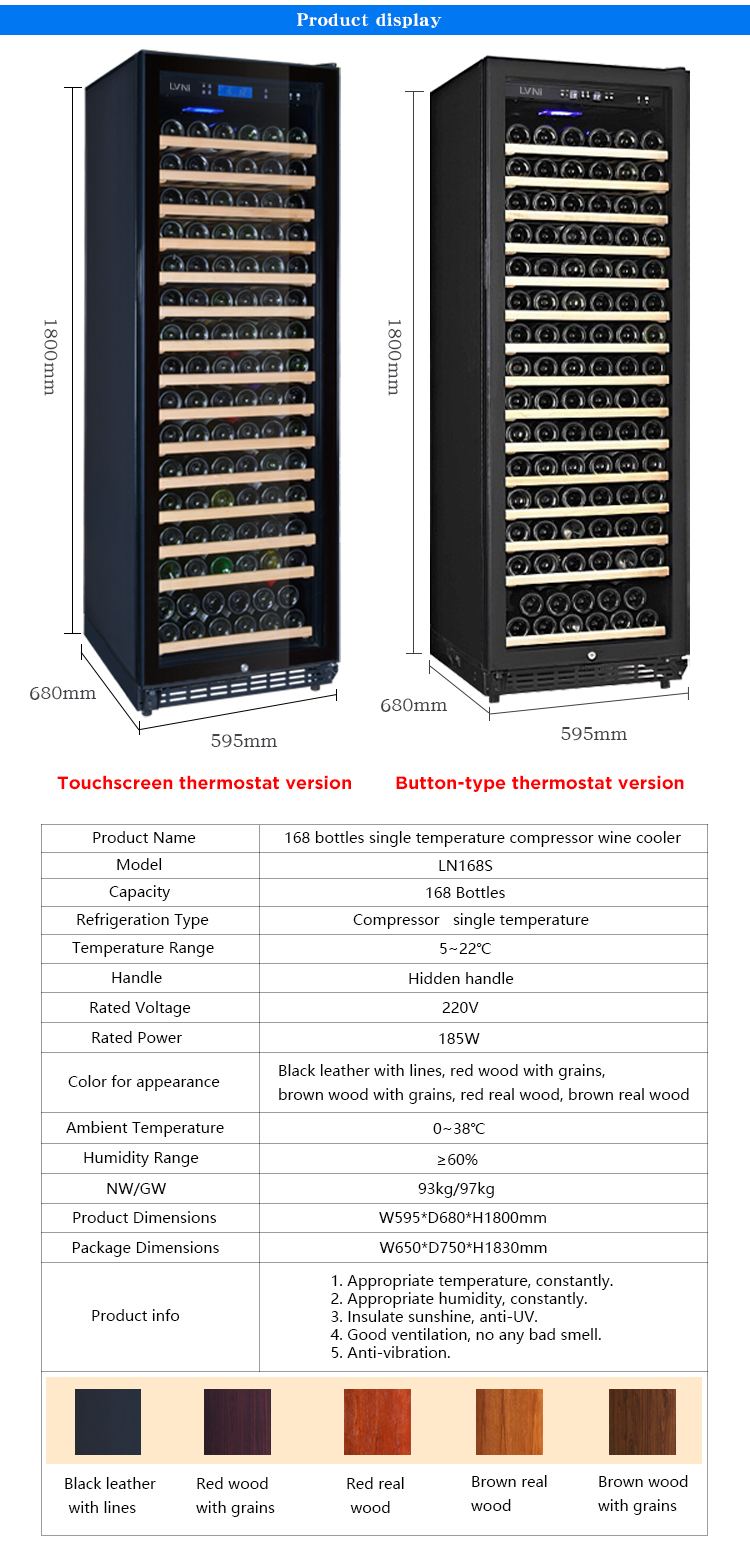 LVNi high-end free standing 168 bottles single temperature refrigerated wine cellar cooler cabinet with humidity control
