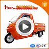 low noise motorised electric tricycle made in China