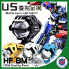 Cheapest Price LED Motorcycle Headlight U5 Projector Head Light