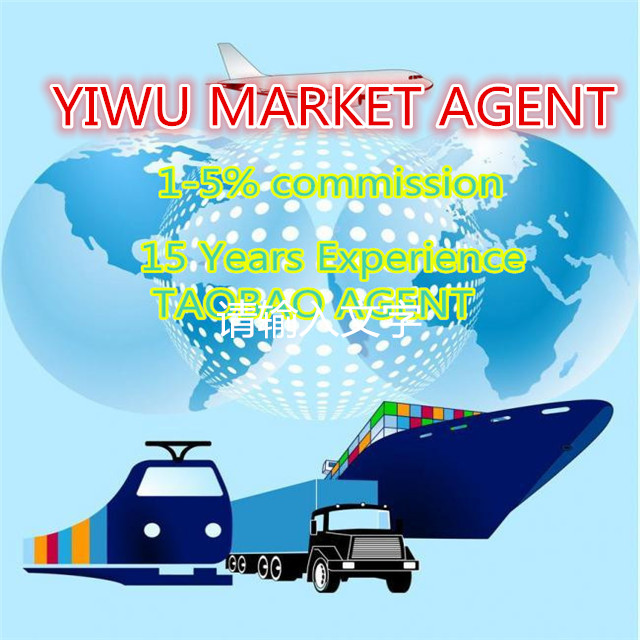 15 years experience china buying agent ,yiwu agent,taobao agent