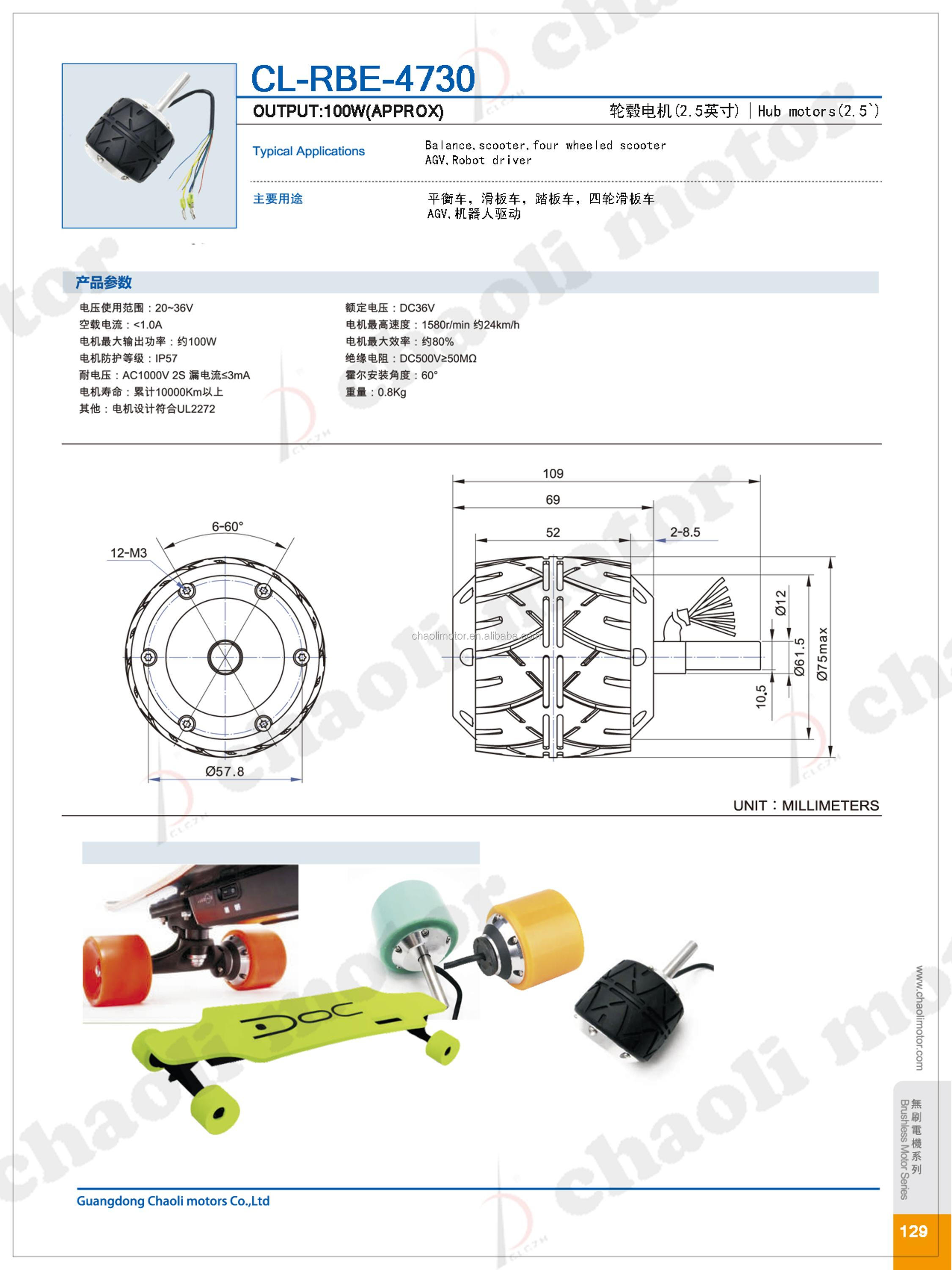 2.5 Inch 100W 36V Electric Skateboard Wheel Hub Motor Electric Longboard Motor CL-RBE-4730