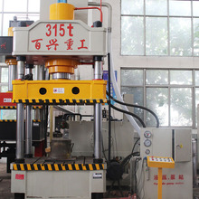 YL32 315 ton low price automatic hydraulic tablet press machine for iron powder