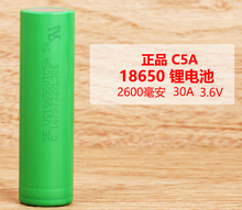 18650 Green rechargeable 2600 mAh battery VTC5A from Japan for E-Cigarette in stock from Golisi