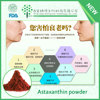 China Gold Supplier offering herbal extract/pure natural Astaxanthin Powder for Nutritional Supplement