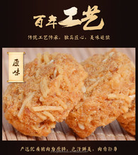 2017 best flavored meat floss with crisp for snacks, tea dessert