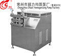 High Pressure manufacture ice cream homogenizer