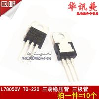 TO-220 L7805 three-terminal regulator transistor (10)--HXMS3 Electronic Component New IC L7805CV